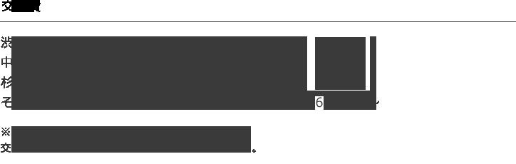 交通費6,000円~