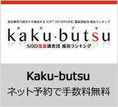 Kaku-butsu